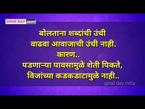 अनमोल वचन-- मराठी सुवीचार  marathi sms