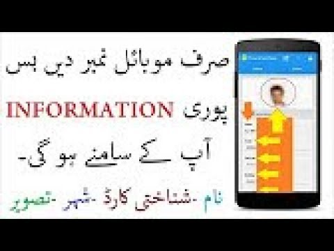 How To Find Any Phone Number Information In Details ! Sim Owner Name   CNIC   Adress And Much More