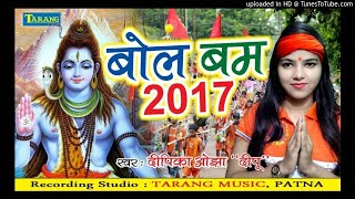 घुमाई द देवघर  नगरी से -deepika ojha bolbam audio songs 2017 -baba bhole adbhangiya