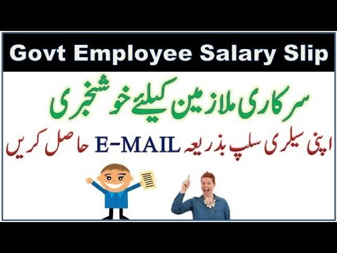 How To Get Monthly Employee Salary Slip On Email In Pakistan |Urdu/Hindi|