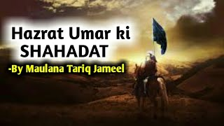 Hazrat Umar ki Shahadat | By Maulana Tariq Jameel || Death of Hazrat Umar by Maulana Tariq Jameel.