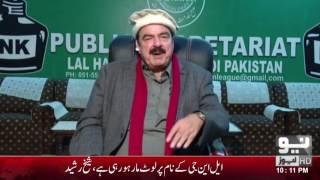 Latest Interview of Sheikh Rasheed