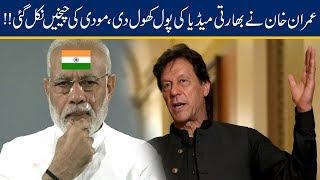 PM Imran Khan Grills Indian Media Propaganda Over Kashmir Issue