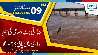 09 PM Headlines | Lahore News HD | 25 September 2018