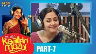 Download Jyotika's Kaatrin Mozhi Latest Tamil Movie Part - 7 | Radha Mohan, Lakshmi Manchu, Vidaarth Video