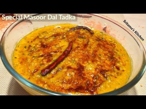 मसूर दाल तड़का-Super Quick,Delicious Masoor Daal Tadka-Lal Masoor Ki Daal-मसूर दाल फ्राईMasoor Ki Dal