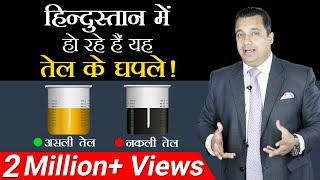 तेल के घपले | Case Study | Dr Vivek Bindra