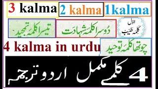 5 And 6 Kalma Word By Word In Urdu Translation Pakvimnet Hd