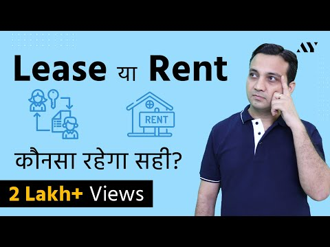 Lease vs Rent - Hindi