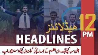 ARY News Headlines | KSE-100 strengthens to 11-month high | 12 PM | 14 Dec 2019