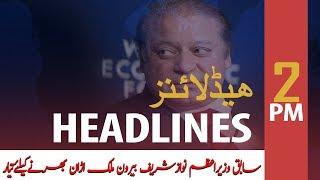 ARY News Headlines | Govt decides to remove Nawaz Sharif