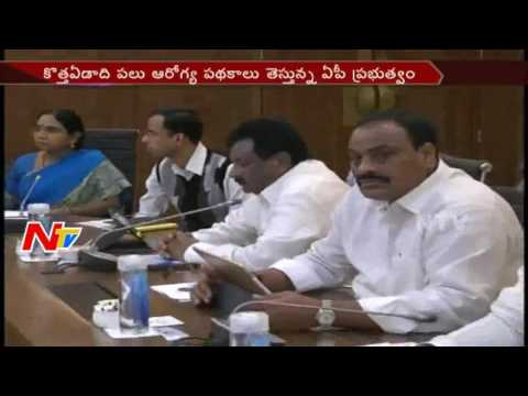 AP Govt Introduced New Health Schemes in AP || NTV