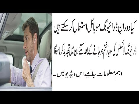 New Update Does we use mobil phone during drive time in saudia Arab Urdu / Hindi
