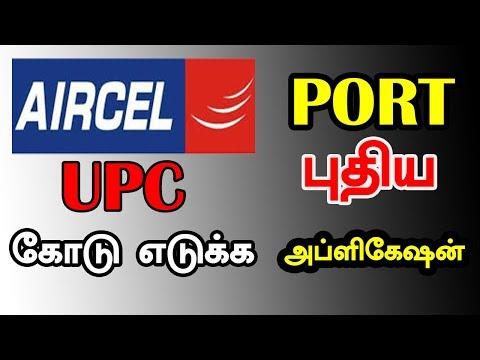 Aircel Sim  UPC கோடு எடுக்க புதிய அப்ளிகேஷன் 100% work  |CAPTAIN GPM
