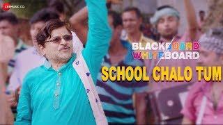 School Chalo Tum | Blackboard Vs Whiteboard | Raghubir Yadav | Pankaj J, Dharmendra S & Alishmita G