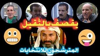 عثمان عريوات يقصف المترشحين للانتخابات تموت من الضحك