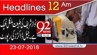 News Headlines | 12:00 AM | 23 July 2018 | 92NewsHD