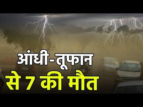 Uttar Pradesh में आंधी-तूफान और बिजली गिरने से 7 लोगों की मौत, कई घायल