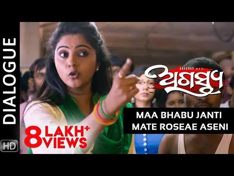 Xxx Mp4 Maa Bhabu Janti Mate Roseae Aseni Dialogue Agastya Odia Movie HD Jhilik 3gp Sex