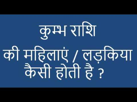 Aquarius Women trait In HIndi I Kumbh Rashi Ki women ka nature