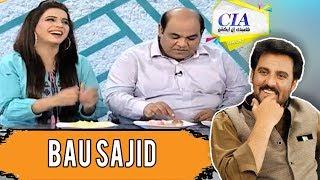 Bau Sajid - CIA With Afzal Khan - 22 April 2018   ATV