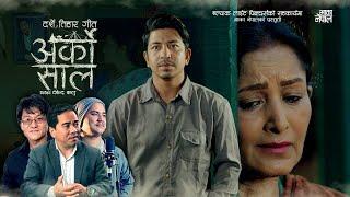 Arko Saal | Prabin Bedwal | Ft. Prakash Saput | Hiuwala Gautam | New Dashain Tihar Song 2078