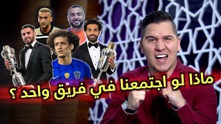 منتخب نجوم العرب 2019، ماذا لو اجتمعوا في فريق واحد ؟🔥