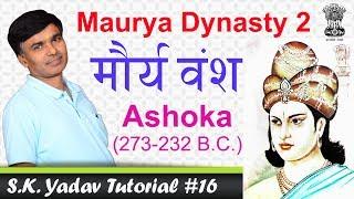 Download Ashoka the great, Ancient History, प्राचीन इतिहास (SKYadav Tutorial#16) Video