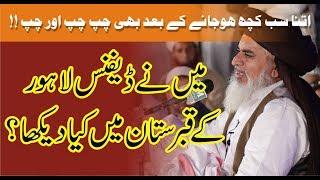 Allama Khadim Hussain Rizvi 2018 | New Bayan | Lahore | Defence Qabrastan | Kya Daikha |