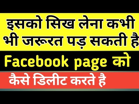 Facebook page ko kaise delete karte hai mobile application me || by technical boss