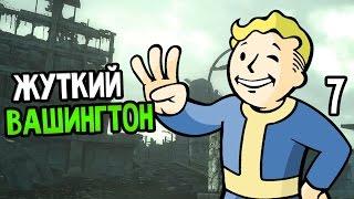 Fallout 3 Прохождение На Русском #7 — ЖУТКИЙ ВАШИНГТОН