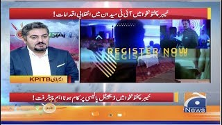 Geo Pakistan KPK Main IT Ky Maidan Main Inqalabi Iqdamaat! 20th - September-2019