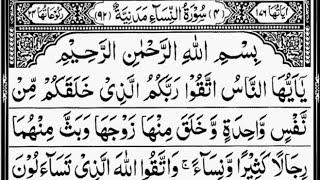 Surah An-Nisa   By Sheikh Abdur-Rahman As-Sudais   Full With Arabic Text (HD)   04-سورۃالنساء
