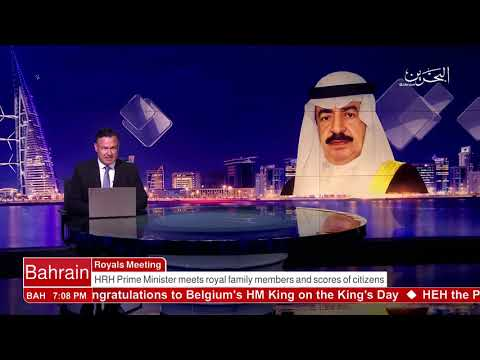 البحرين : Bahrain English News Bulletins 14-11-2017