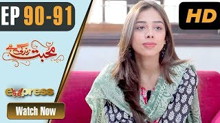 Pakistani Drama | Mohabbat Zindagi Hai - Episode 90 - 91 | Express Entertainment Dramas | Madiha