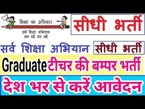 सीधी भर्ती   सर्व शिक्षा अभियान बम्पर भर्ती   Graduate Govt. Teachers Recruitment   All India Govt.