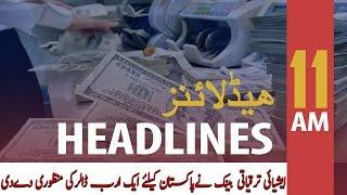 ARY News Headlines | ADB approves $1 billion reserve loan for Pakistan | 11 AM | 6 Dec 2019