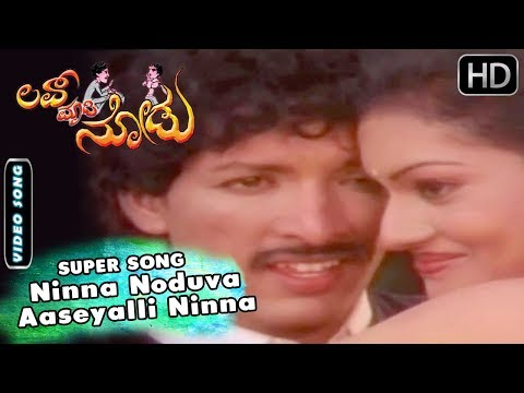 Xxx Mp4 Kashinath Kannada Movies Ninna Noduva Aaseyalli Ninna Seruva Aaseyalli Song Love Madi Nodu 3gp Sex