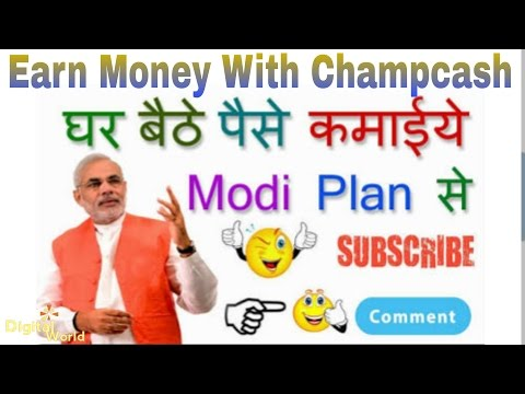 How To Earn Money Online With Champcash..Sponsor Id- 9738552