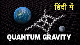 Quantum Gravity, Gravitons and Theory of Everything Explained in Hindi