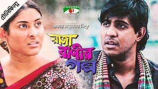 Raja Ranir Golpo | Bangla Telefilm | Tawsif | Mehazabien Chowdhury | Channel i TV