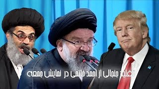 تقليد جنجالي و خنده دار از احمد خاتمي در نمايش جمعه تهران - خامنه اي- انتخابات آمريكا- دونالد ترامپ