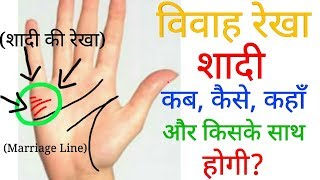 विवाह रेखा. जानिए शादी कब, कैसे, कहाँ और किसके साथ होगी. शादी वाली रेखा. Marriage line palm reading