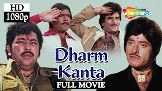 Download Dharam Kanta - Raaj Kumar - Rajesh Khanna - Jeetendra - Waheeda Rehman - 80's Hit Hindi Full Movie Video