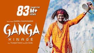 Ganga Kinare | Baba Ji Hansraj Raghuwanshi | Official Video | Paramjeet Pammi | iSur Studios