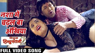Dinesh Lal निरहुआ, आम्रपाली का भरपूर रोमांस - Nisha Me Chadhal Ba - Bhojpuri Hit Songs 2017