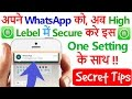 Hide Only WhatsApp Popup Notification | Secure Your WhatsApp Massege from Other | Secret Tips
