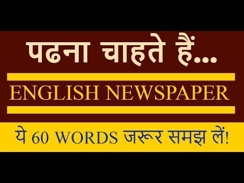 Learn to read English Newspapers | English Newspaper Vocabulary | English Newspaper