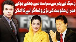 On The Front with Kamran Shahid | 23 May 2019 | Dunya News