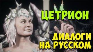 Download MK 11 - Cetrion Все вступительные диалоги на Русском (Субтитры) Video